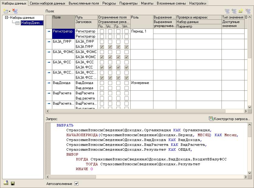 Рис. 5.9.  Конструктор схемы компоновки данных.  Текст запроса, который был создан с помощью конструктора...