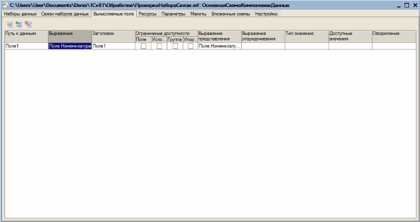 v8.2 УП: Конструктор схемы компоновки данных - Закладка Вычисляемые поля.