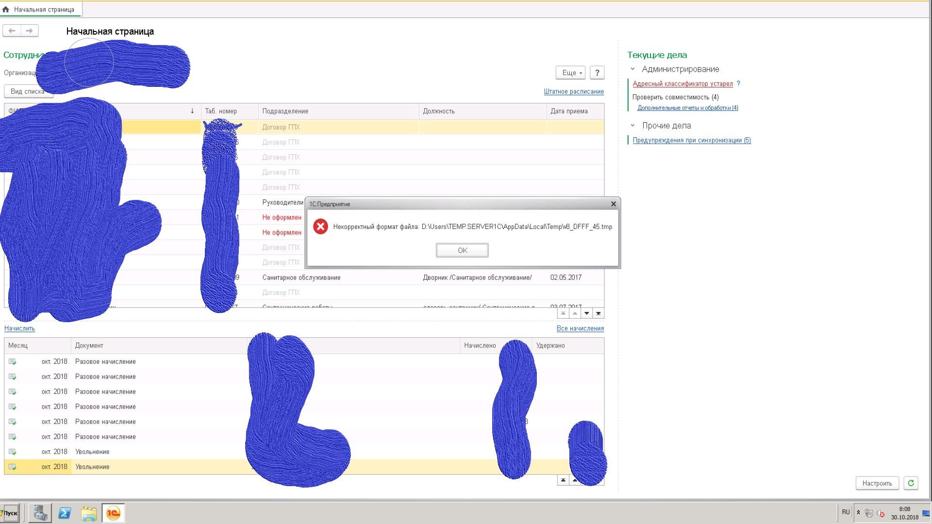 Ошибка 1с при обновление классификатора адреса, фото