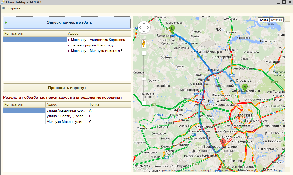 Как в 1С проложить маршрут используя GoogleMaps API V3