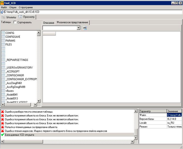 Опыт восстановления файловой базы 1Cv8.1CD