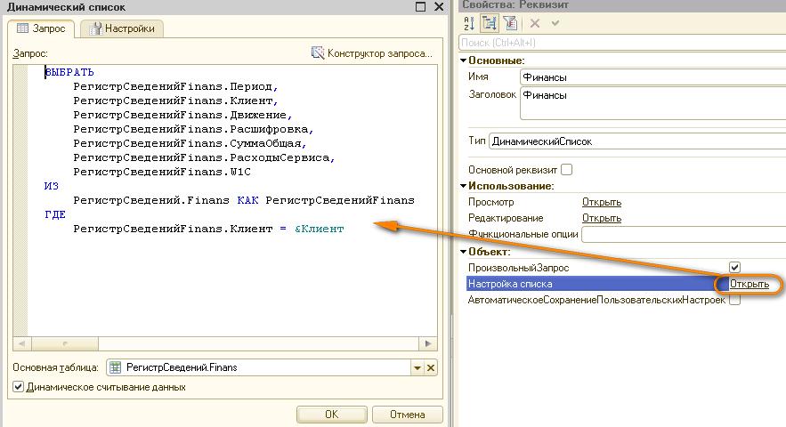 Как установить параметр динамического списка?