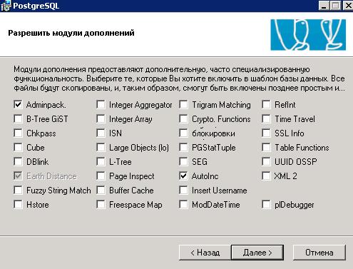 Инструкция по установке PostgreSQL 9.2.4-1 1C на Windows Server 2008 x64