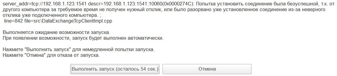 10060 (0x0000274C): Попытка установить соединение была безуспешной