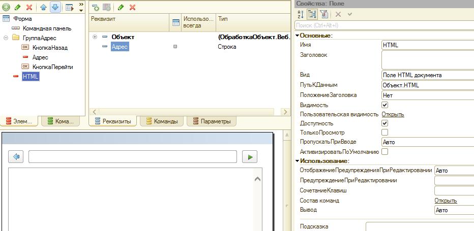 Веб браузер в 1С используя поле HTML документа