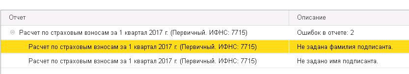 Не задана фамилия подписанта 1с 8.3 ЗУП, Как поменять подписанта?
