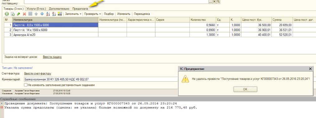 Указана сумма предоплаты (сделка:  ) больше возможной по документу