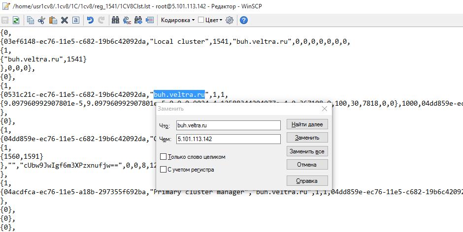 Как изменить путь 1c server_addr в CentOS