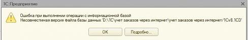 Несовместимая версия файла базы данных 1Cv8.1CD