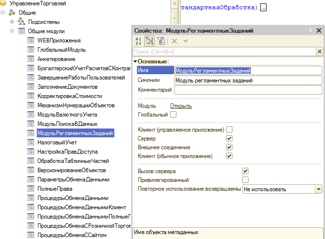 Фоновые задания: Пример запуска выполнения процедуры / функции на сервере