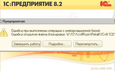 Ошибка режима доступа к файлу базы данных 1cv8.1cd