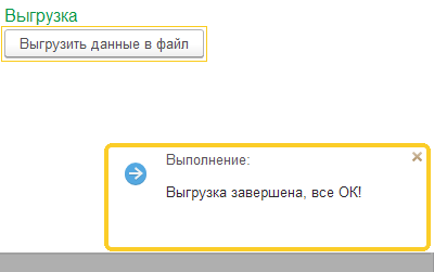 Как показать сообщение пользователю? методы: СообщениеПользователю и ПоказатьОповещениеПользователя