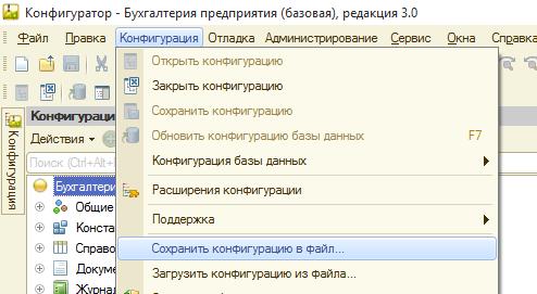 Конвертация базы 1С из версии Проф в Базовую