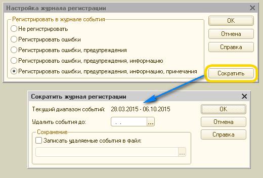 Как узнать кто изменил документ в 1С (Журнал регистрации действий пользователей)?