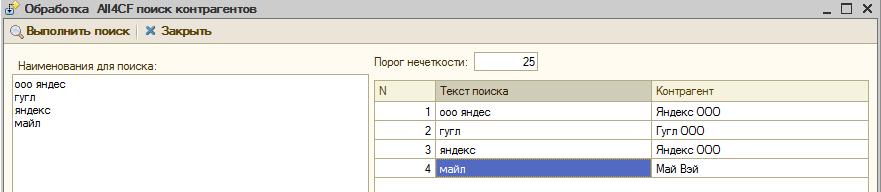 Полнотекстовый Поиск - пример поиска контрагентов в базе