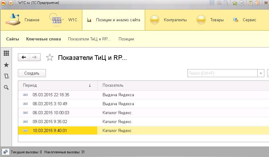 Чтение данных с сайта в формате XML и загрузка в 1С