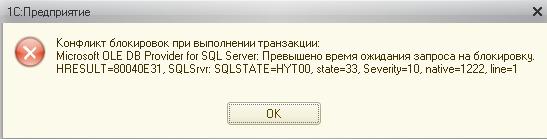 Блокировка записей, невозможно изменить или удалить из регистра. Конфликт блокировок MS SQL + 1C