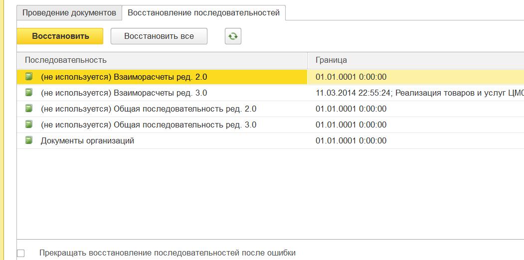 Восстановление последовательности в 1С 8.3 Бух 3.0