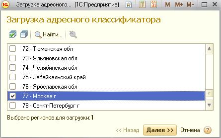 Как загрузить Адресный классификатор (KLADR) в 1С 8.3 (УП или Такси)