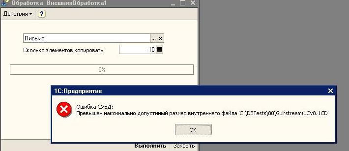 Ошибка СУБД. Превышен максимально допустимый размер внутреннего файла .../1CV8.CD