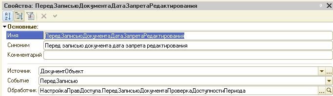 Как запретить изменять документы после 8 часов с момента их создания