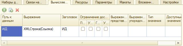 Получение уникального идентификатора ссылки в СКД