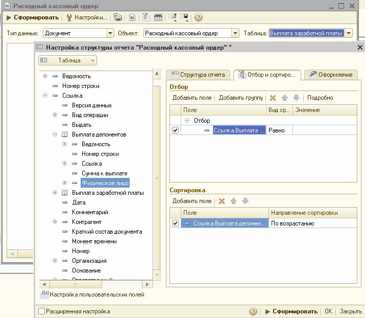 Универсальный отчет (по регистрам, документам, справочникам)