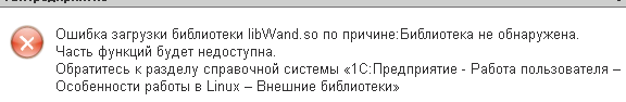 Ошибка загрузки библиотеки libWand.so