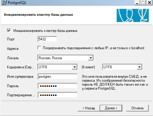 PostgreSQL: установка, настройка, обслуживание