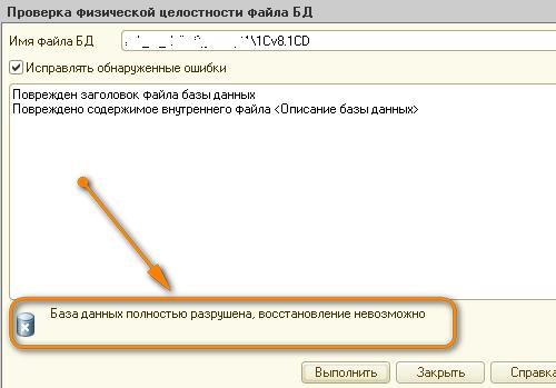 Ошибка СУБД: Файл базы данных поврежден 1Cv8.1CD