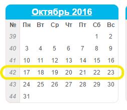 Неправильно рассчитывает номер недели в году, функция корректного расчета