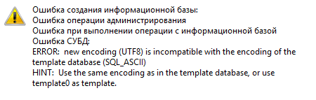 Ошибка СУБД: ERROR: new encoding (UTF8) is incompatible with the encoding of the template database
