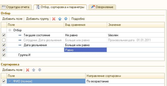 Как сформировать отчет по личным данным работника (образование, семья и т.д.)
