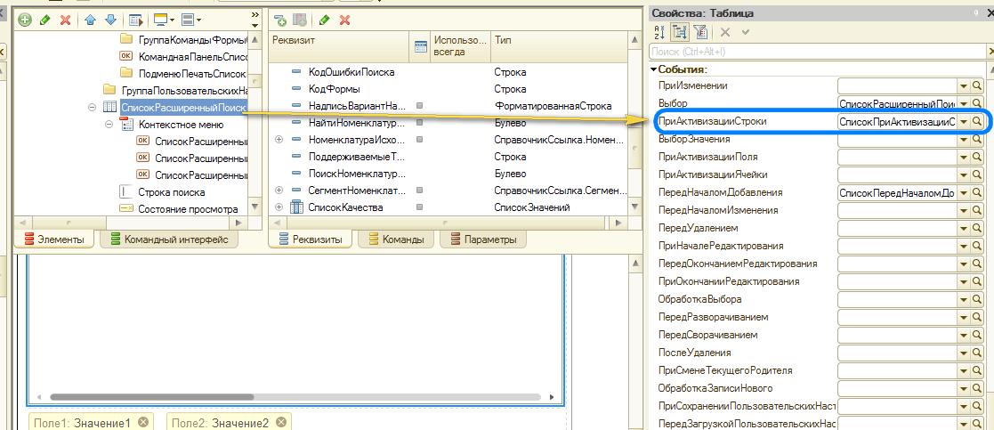 Как в УТ 11.3, в справочник номенклатуры добавить остатки на складах и актуальные цены
