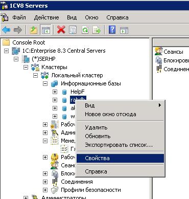 rphost занимает память и грузит процессор