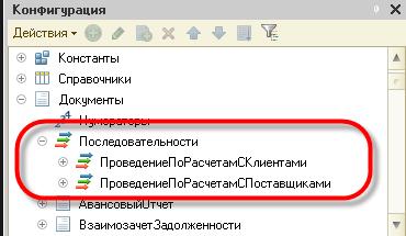 Управление регистрацией документа в последовательности документов