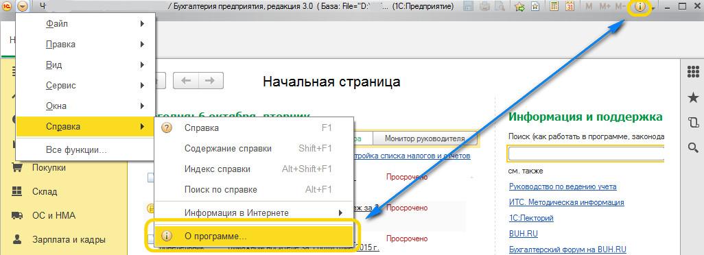 Как узнать версию конфигурации и платформы 1С?