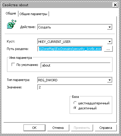 Cодержимое указанного ниже веб-сайта в этом приложении блокируется...  Aboutsecurity_1cv8c.exe