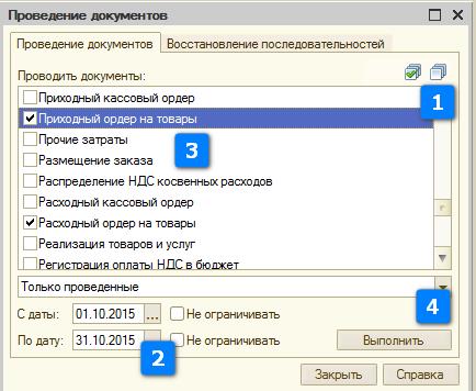 Как выполнить перепроведение документов стандартными инструментами 1С?
