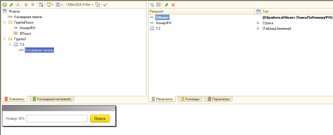 Вывод результата запроса на форму УП в таблицу значений (аналог СоздатьКолонки() для УП)