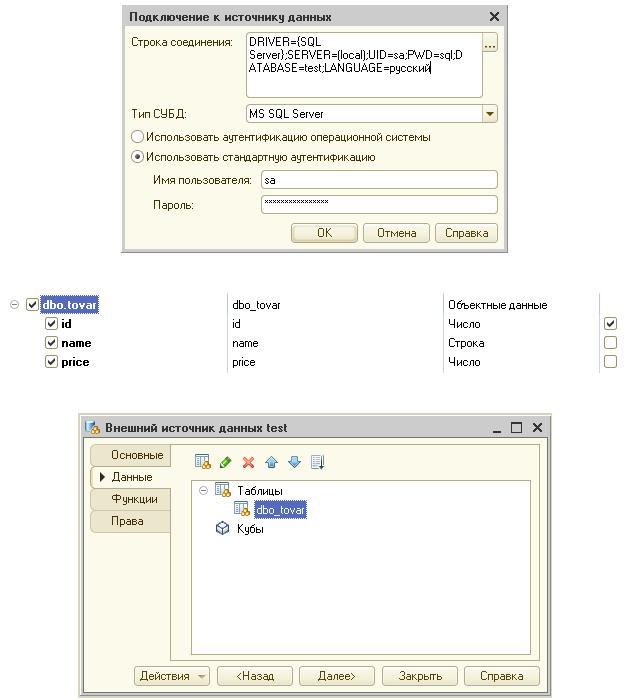 Запись во внешний источник данных из 1С 8.3 (без com подключения)