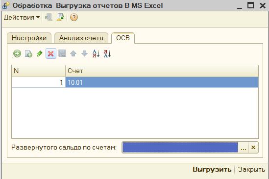 Выгрузка Анализа счета и ОСВ в файл MS Excel