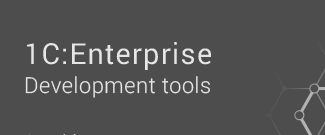 1C: Enterprise Development Tools