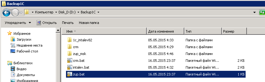 Автоматическая архивация баз 1С с использованием Cobian Backup и VBS скриптов