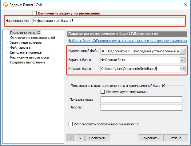 Автоматическое резервное копирование 1С:Предприятия в облако с помощью ПО Effector Saver