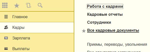 Ввод данных по командировкам в программе ЗУП