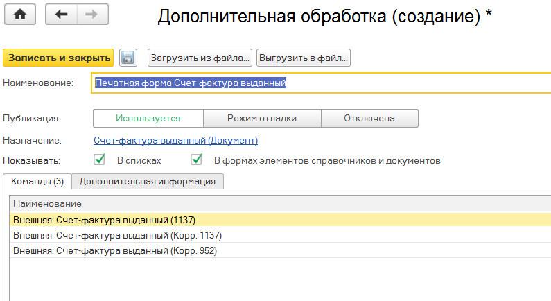 Внешняя печатная форма счета-фактур: 1137, Корректировочная 1137 и 952 для Бухгалтерии 3.0