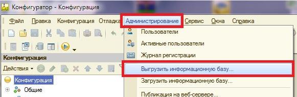 Как сделать резервную копию информационной базы 1С?
