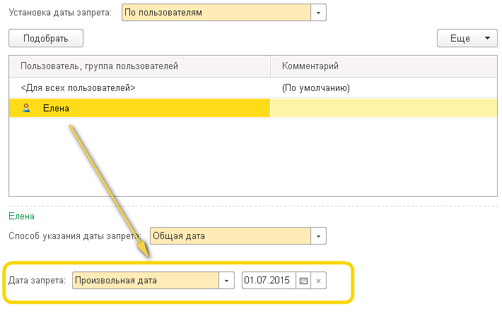 Как установить дату запрета редактирования документов?