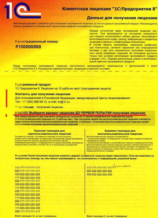 Установка программной лицензии 1С